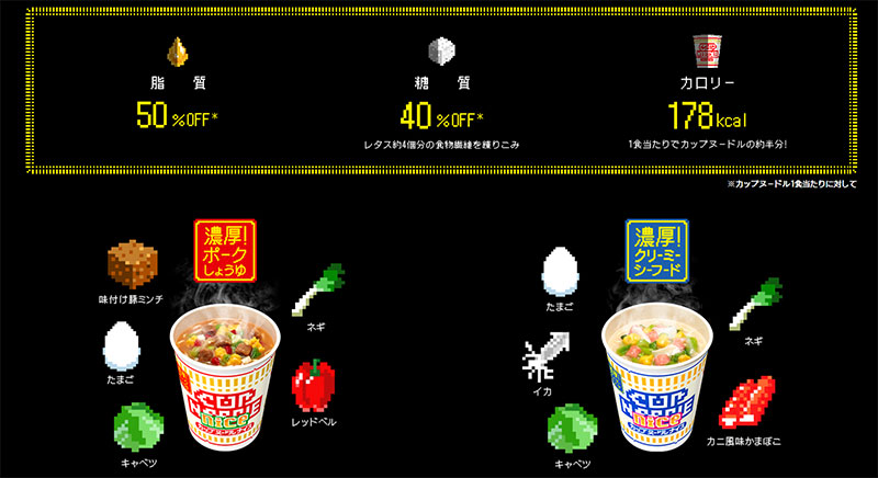 cup_noodle_nice